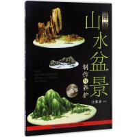 图解山水盆景制作与养护(彩图版) 汪彝鼎 编著