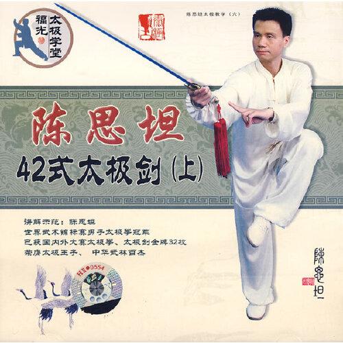 42式太极剑:上(vcd)图片】高清图