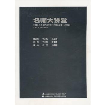 """名师大讲堂:中国人民大学艺术学院""""名师大讲堂""""系列之一 王克举,朱兴国 9787538647327"""