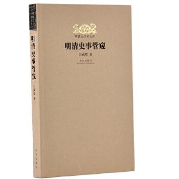 明清史学术文库:明清史事管窥 王戎笙 著 【正版书籍】