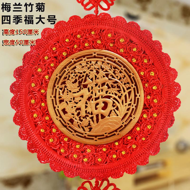 中国结挂件福字桃木雕刻花格 梅兰竹菊实木挂饰客厅玄关中式风格_大号