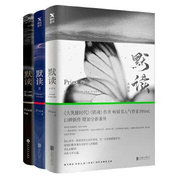 默读.1-3 全3册 套装/PRIEST作品 北京联合出版公司 等