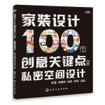家装设计100个创意关键点(下册)--私密空间设计