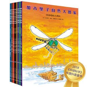 加古里子自然大图鉴(全8册)