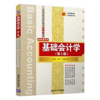 基础会计学(第2版)