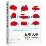 九型人格 : 职场高品质沟通的艺术(限量签名版)