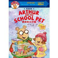 亚瑟小子双语阅读系列 调皮的小沙鼠