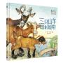 森林鱼童书:三只山羊嘎啦嘎啦(6次凯迪克奖得主杰里?平克尼精心之作,智慧、勇敢、宽容)