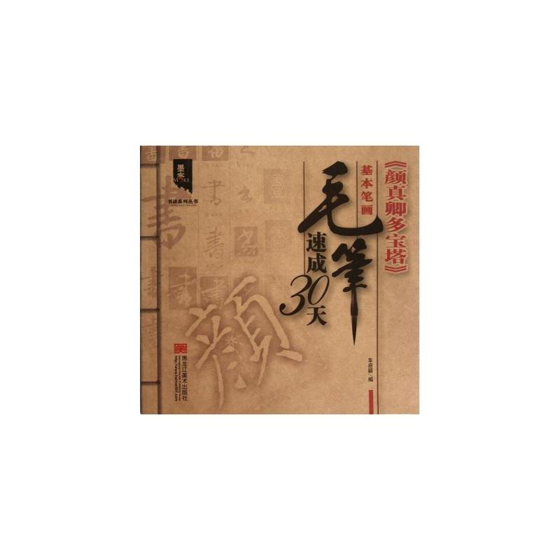毛笔速成30天(颜真卿多宝塔基本笔画)/墨客书法系列丛书 车启颖 正版