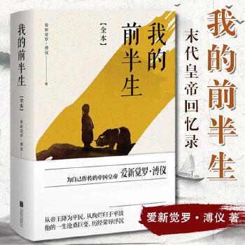 我的前半生:全本(香港大学评选「人生必读的100本书」,近代史上绝不可跨越的人物,唯一为自己做传的中国皇帝――爱新觉罗・溥仪。)
