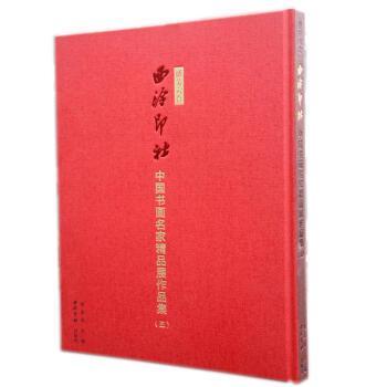 播芳六合.西泠印社中国书画名家精品展作品集(五)