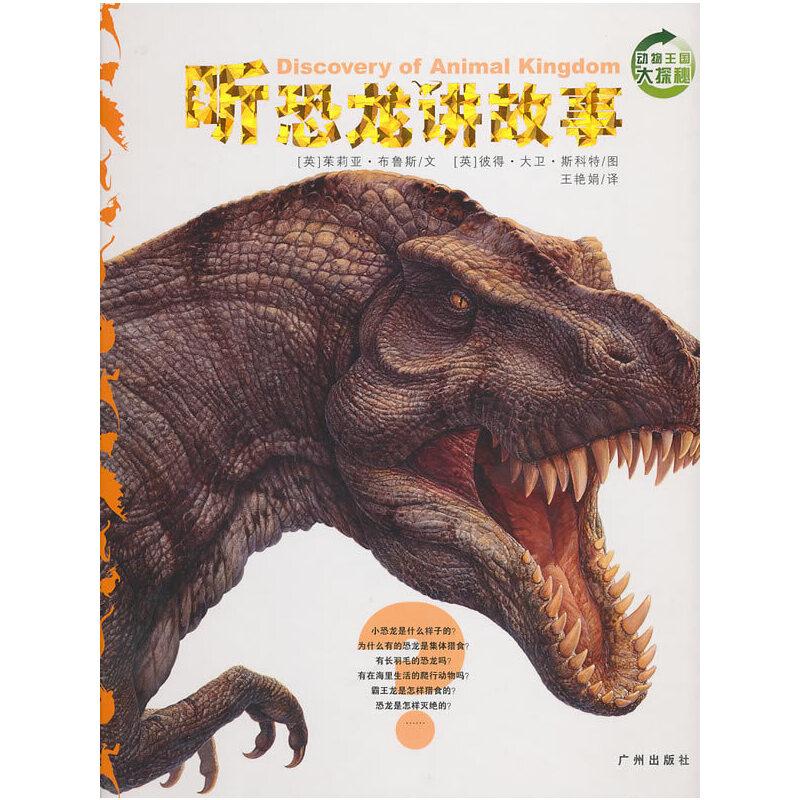 《动物王国大探秘(精):听恐龙讲故事》(