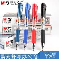 晨光文具中性笔水笔0.5mm经典按动中性笔K35 考试专用