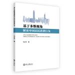 基于多维视角解读中国居民消费行为