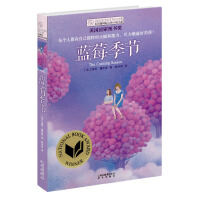 长青藤国际大奖小说书系・第二辑:蓝莓季节