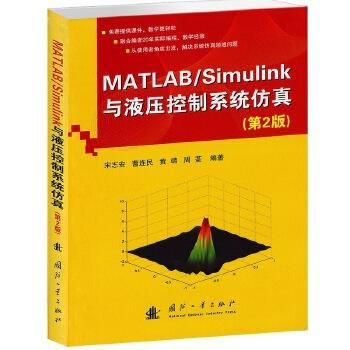 MATLAB\Simulink与液压控制系统仿真(第2版)