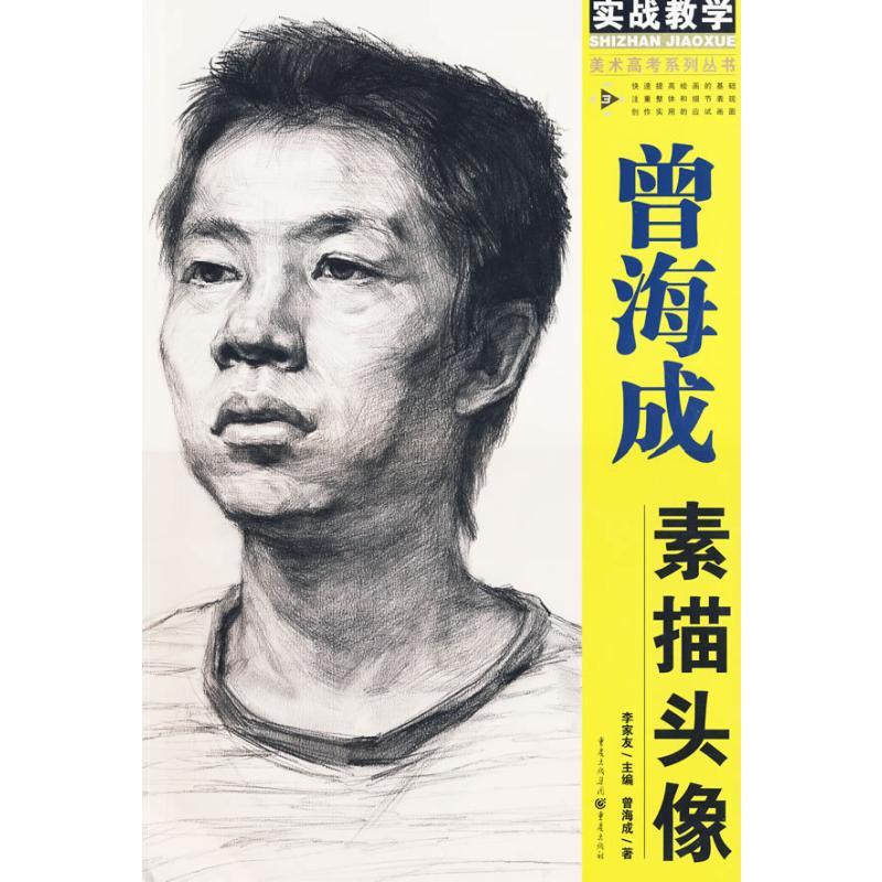 眼睛的画法剖析, 鼻子的画法剖析, 嘴巴的画法剖析, 耳朵的画法剖析