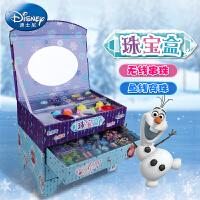 【满200减100】迪士尼冰雪奇缘款珠宝盒儿童diy女孩无线串珠 鱼线穿珠二合一玩具
