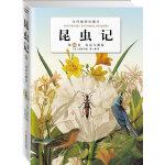 昆虫记:第十卷昆虫与蘑菇