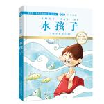 水孩子 国际插画彩绘注音版 金话筒奖得主朗读(有声故事)