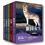 动物小说大王沈石溪・感悟生命书系(套装共5册)