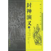 封神演义(上下册)――神仙志怪小说