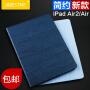 2017新iPad保护套A1822新款9.7寸ipad air2保护套Air休眠皮套ipad5/6苹果平板支架全包防摔