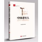 中国老年人营养与健康报告