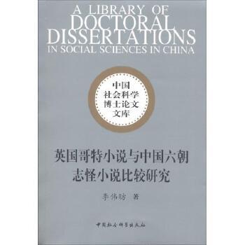 英国哥特小说与中国六朝志怪小说比较研究