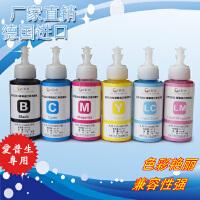 彩帝 兼容 适用所有爱普生打印机 L101 L301/L358/L351/L201/L353   L551系列专用填充墨水 6色  爱普生系列专用连供墨水