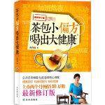 陈允斌-茶包小偏方喝出大健康(最新修订版)