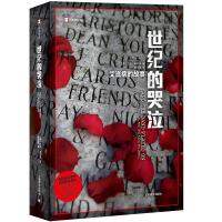 译文纪实系列·世纪的哭泣