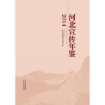 河北宣传年鉴·2014(电子书)