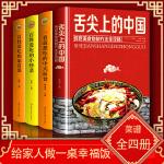 全套4册 舌尖上的中国 美食书 菜谱书家常菜大全 家用做菜烹饪食谱 面点面食制作做法书籍炒菜简单