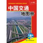 2015中国交通地图册