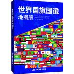 世界国旗国徽地图册(近400幅国旗、国徽图案经国家部门审定,资料详实准确)