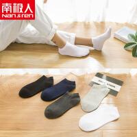 南极人男士船袜 5双盒装纯色夏季浅口隐形透气排汗防滑棉袜商务运动短袜 NJRQ-NYD6278120011C