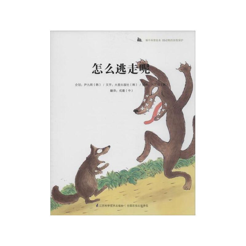 《怎样逃走呢:动物的自我保护(05)