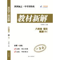 八年级语文(苏教版SJ)下册天天向上教材新解 16春