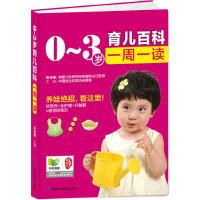 0-3岁育儿百科一周一读(好营养+全护理+巧益智=绝世好宝贝。首都儿科研究所保健科主任医师帮你解读宝宝