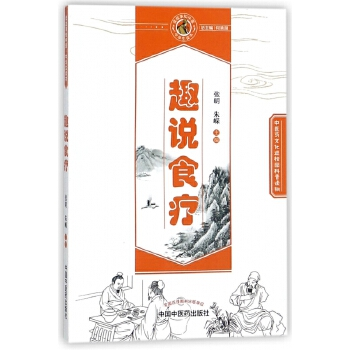 趣说食疗・读故事知中医丛书