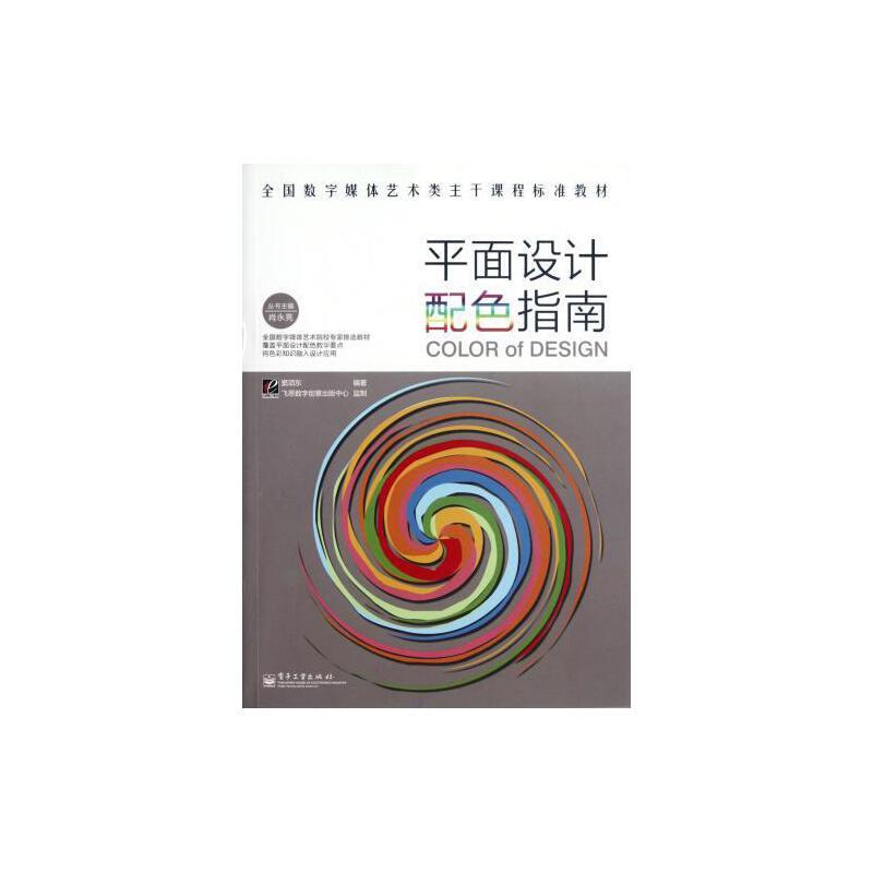 平面设计配色指南(全国数字媒体艺术类主干课程标准教材) 窦项东|主编