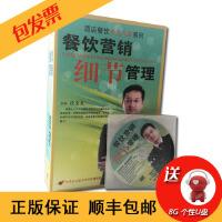 可货到付款!! 酒店餐饮天龙八部系列 餐饮营销细节管理 徐宝良7DVD+手册