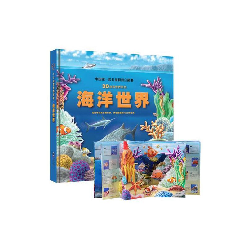 【书中贵族】儿童立体玩具书 海洋世界 儿童科普3d立体书 3d自然世界