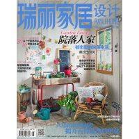 瑞丽家居设计杂志 2016年8月 院落人家