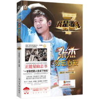 我是歌手-张杰勿忘心安-湖南卫视官方授权 《我是歌手》栏目组 9787511261960