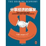 分享经济的爆发(电子书)