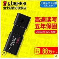 金士顿U盘32gu盘 高速USB3.0 DT100G3 32G U盘32g优盘高速U盘包邮