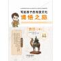 责任(中)-写给孩子的传统文化博悟之旅