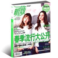 【2017年新刊】VIVi昕薇杂志2017年4月 春季流行大公开